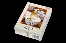 画像1: 冷凍茶碗むし(2食入) (1)